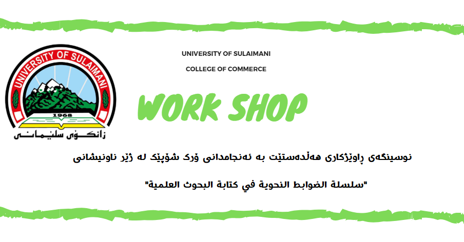 https://sites.google.com/a/univsul.edu.iq/commercee/workshop-feb2019