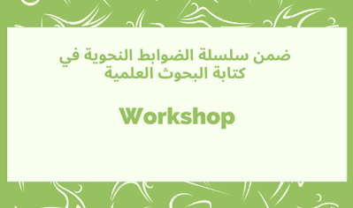 https://sites.google.com/a/univsul.edu.iq/commercee/workshop-2552019