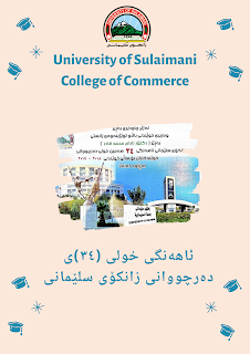 https://sites.google.com/a/univsul.edu.iq/commercee/news-events/events/graduation-1