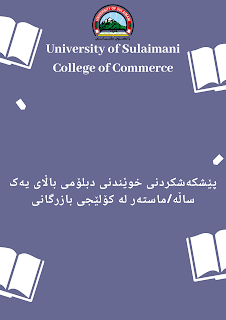 https://sites.google.com/a/univsul.edu.iq/commercee/postgraduate-study/msc