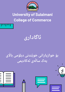 https://sites.google.com/a/univsul.edu.iq/commercee/postgraduate-study/annaouncement
