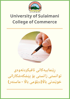 https://sites.google.com/a/univsul.edu.iq/commercee/postgraduate-study/annaouncement-2